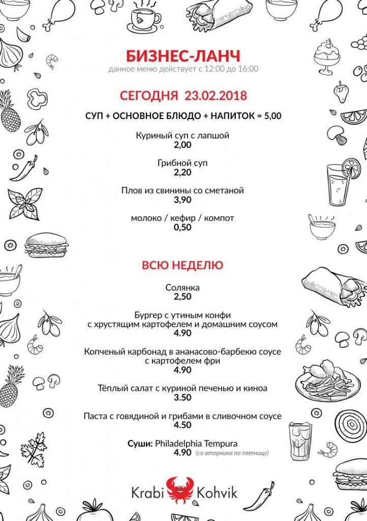 PAEVAMENUU - 23.02.2018-1