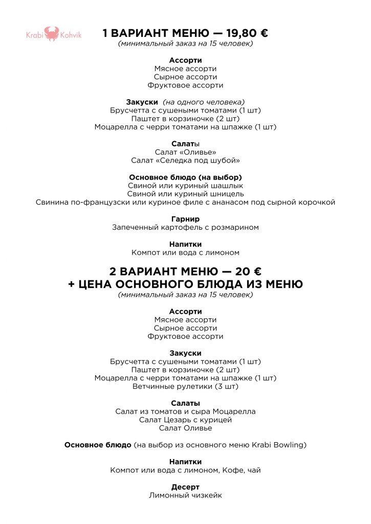 banketnoe menu krabi 2019-2