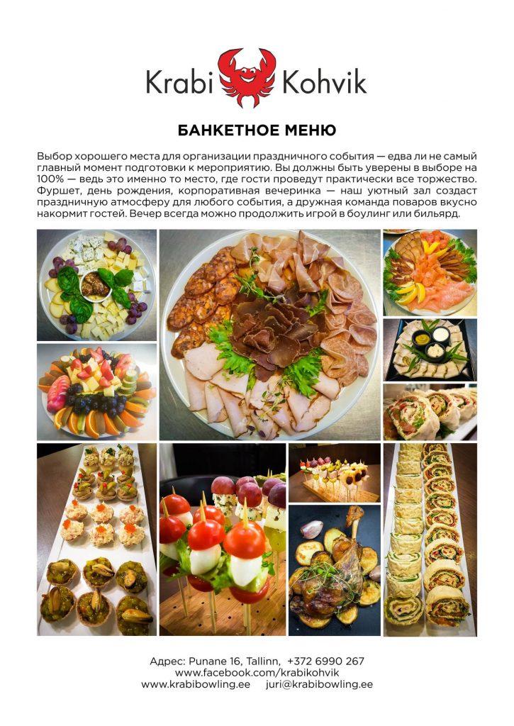 banketnoe menu krabi 2019
