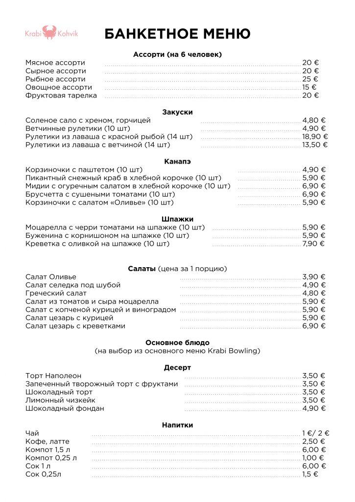 banketnoe menu krabi2019-3